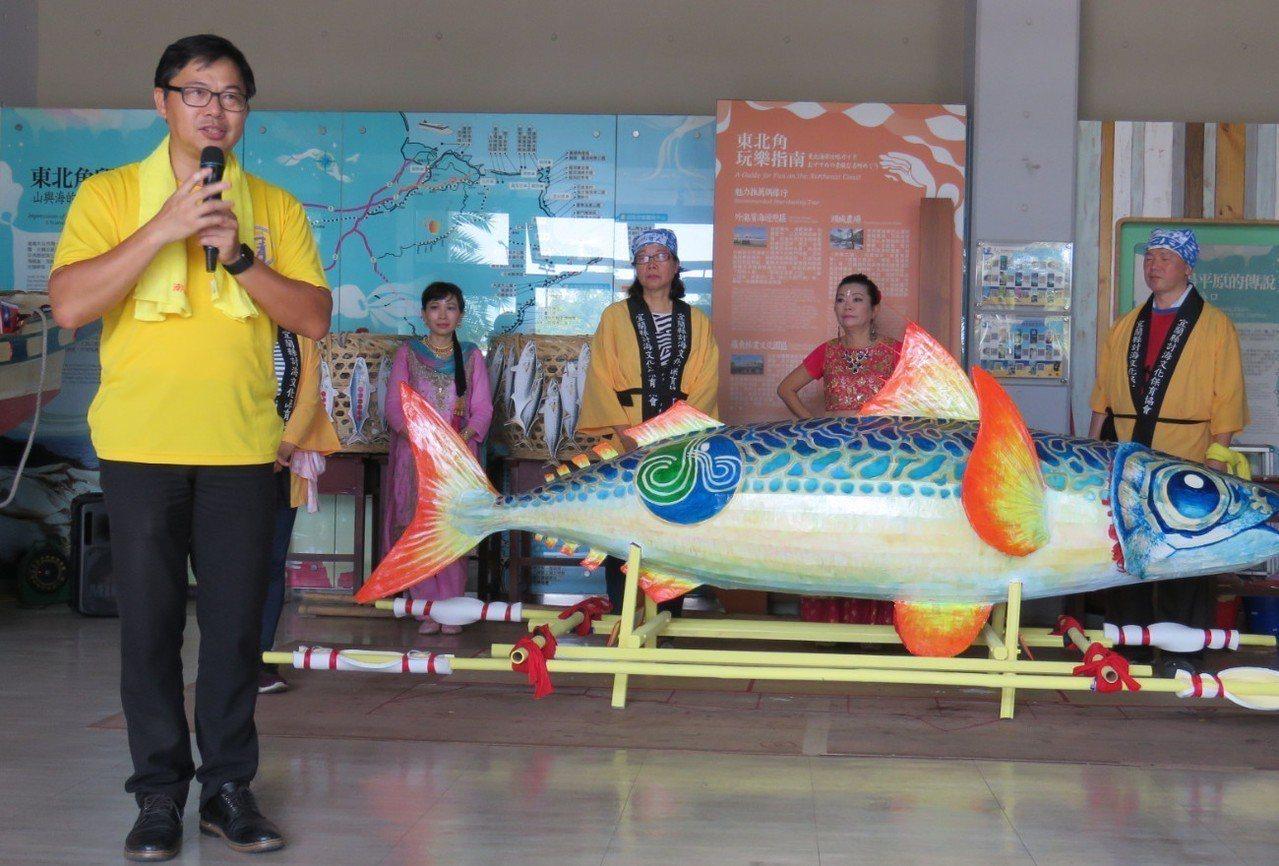 宜蘭縣討海協會團隊手工製作完成一尾長228公分的大鯖魚,以鐵、竹子為骨架,敷貼宣...