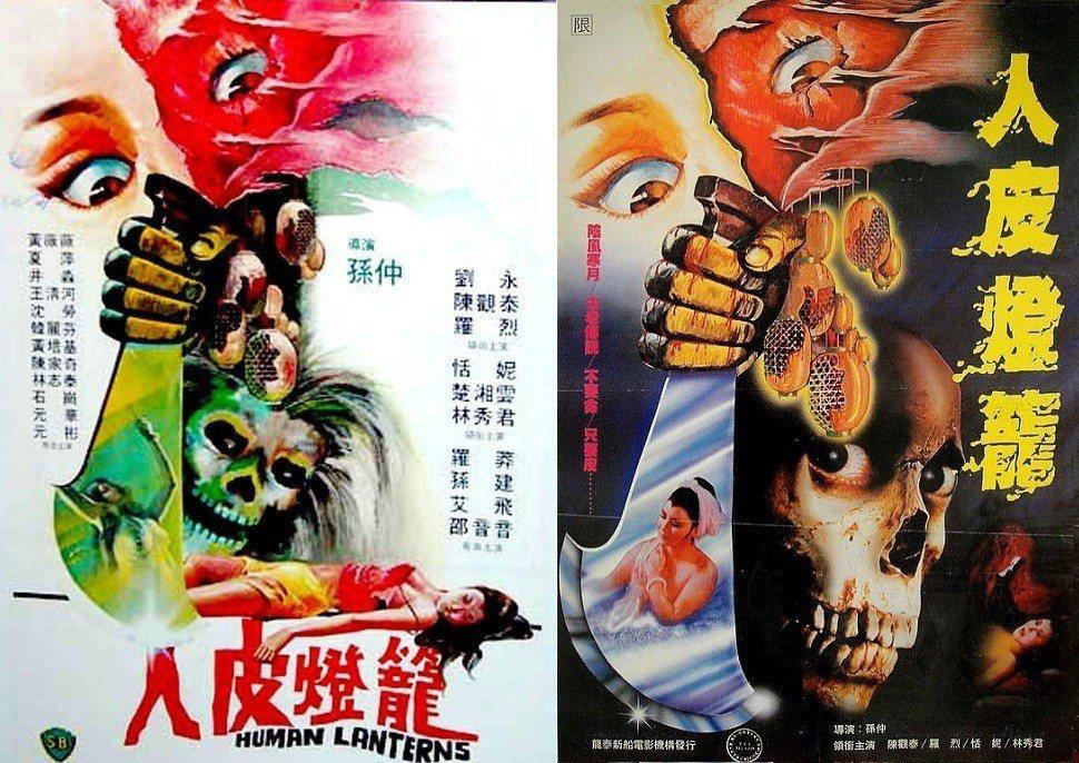 「人皮燈籠」的台灣(右)版與香港版海報,演員表上略有不同。圖/翻攝自YouTub...