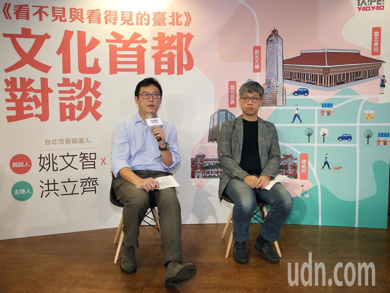 民進黨籍台北市長參選人姚文智(左)上午出席「文化首都對談-看不見與看得見的台北」...