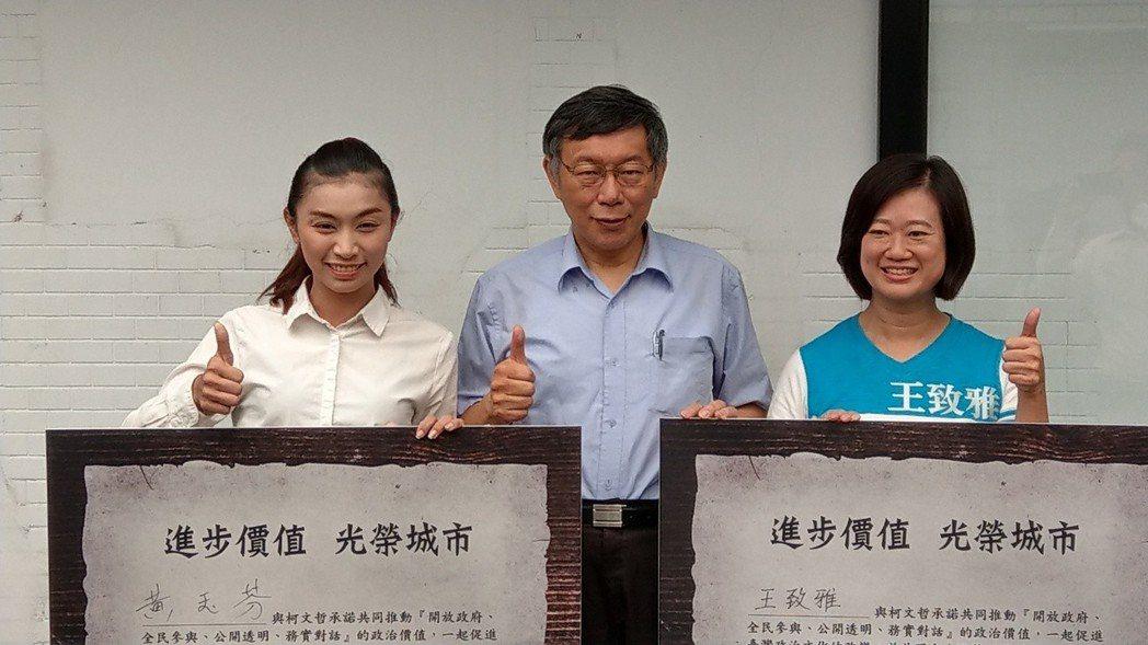 「柯家軍」再添2人,王致雅(右一)、黃玉芬(左一)今簽柯P認同卡。記者楊正海/攝...