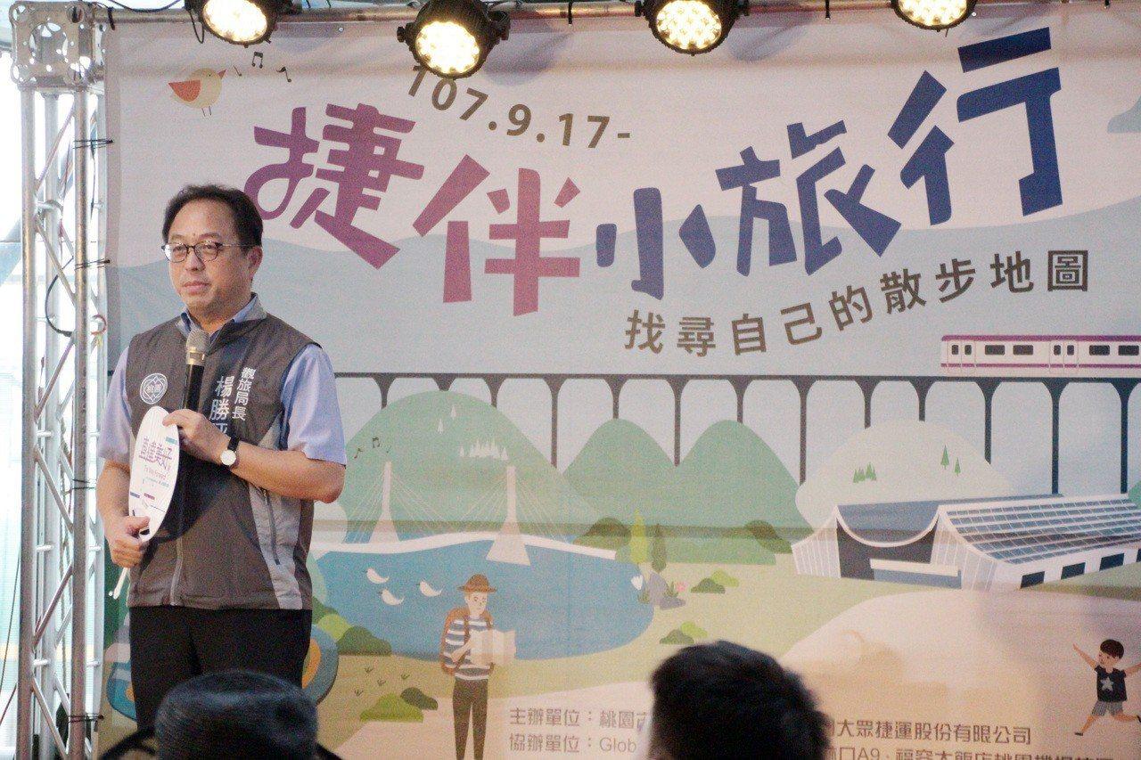 桃園市觀光旅遊局局長楊勝評表示,桃園是台灣的旅遊櫥窗,機捷沿線景點對國內外旅客都...