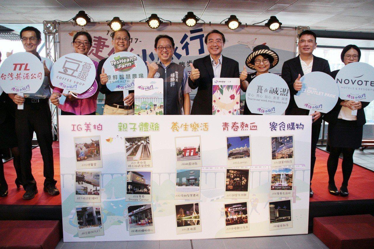 桃園市觀光旅遊局和桃園捷運公司合作,推出「捷伴小旅行套組」發行小旅行一日票套組。...