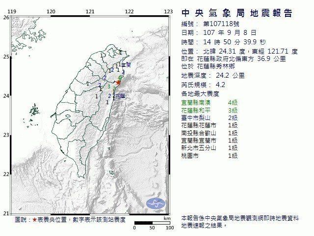 中央氣象局表示今天下午2時50分,在花蓮縣秀林鄉發生規模4.2的地震。