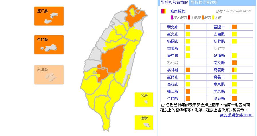 中央氣象局今天下午2時50分對20個縣市發布豪雨或大雨特報。圖/擷自中央氣象局官...