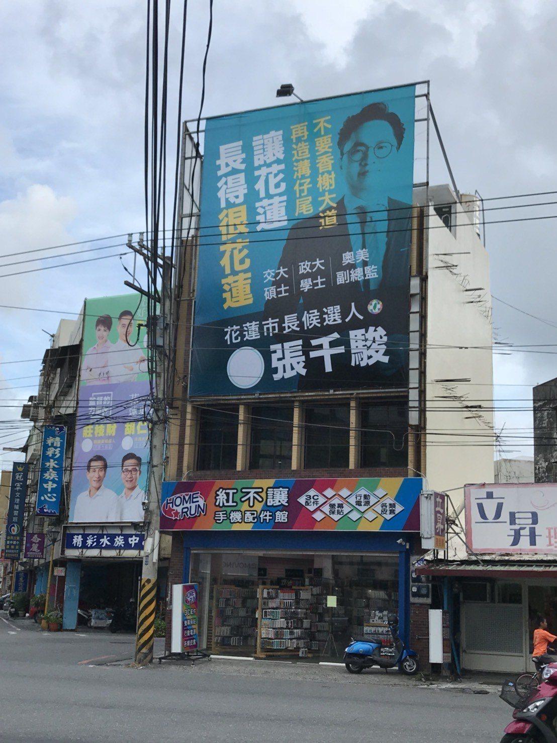 民進黨提名花蓮市長參選人張千駿的競選看板很有個人風格,引起討論。記者王燕華/攝影