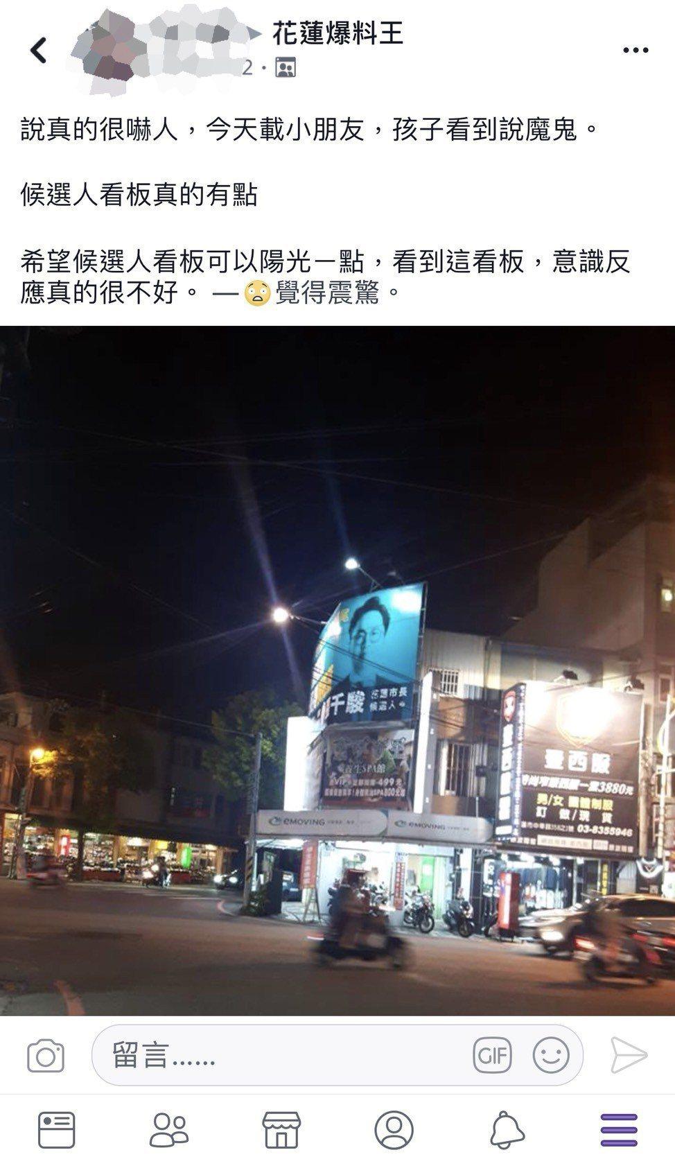 臉書花蓮爆料王有網友貼上花蓮市長參選人張千駿的選舉看板,表示孩子看到說「像魔鬼」...