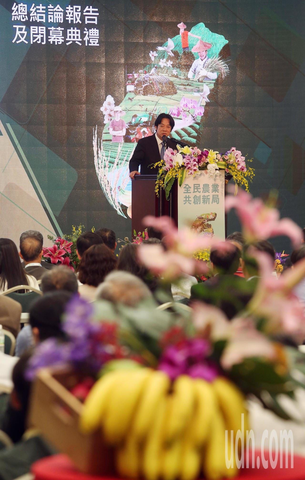 行政院長賴清德下午參加全國農業會議閉幕典禮,期許農委會與全民共同攜手打造安全農業...