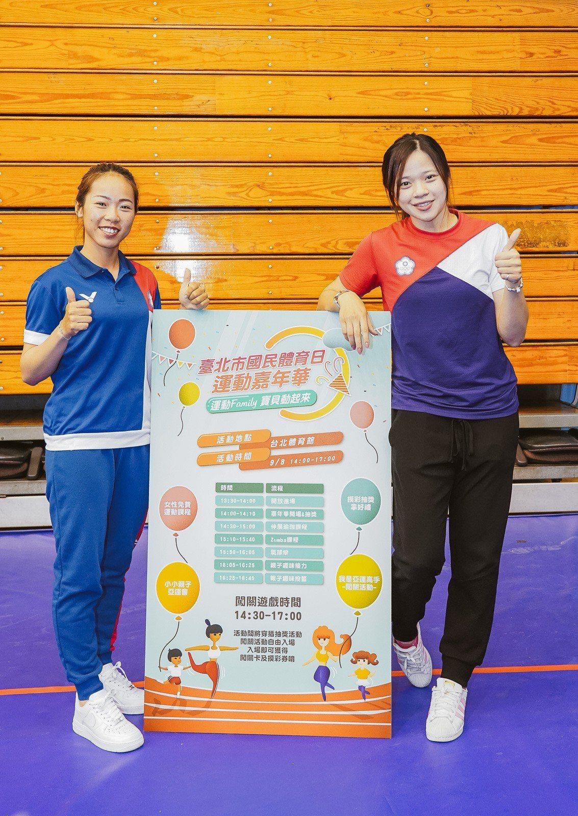 譚雅婷(左)與楊孟樺出席運動嘉年華活動。圖/台北市政府體育局提供