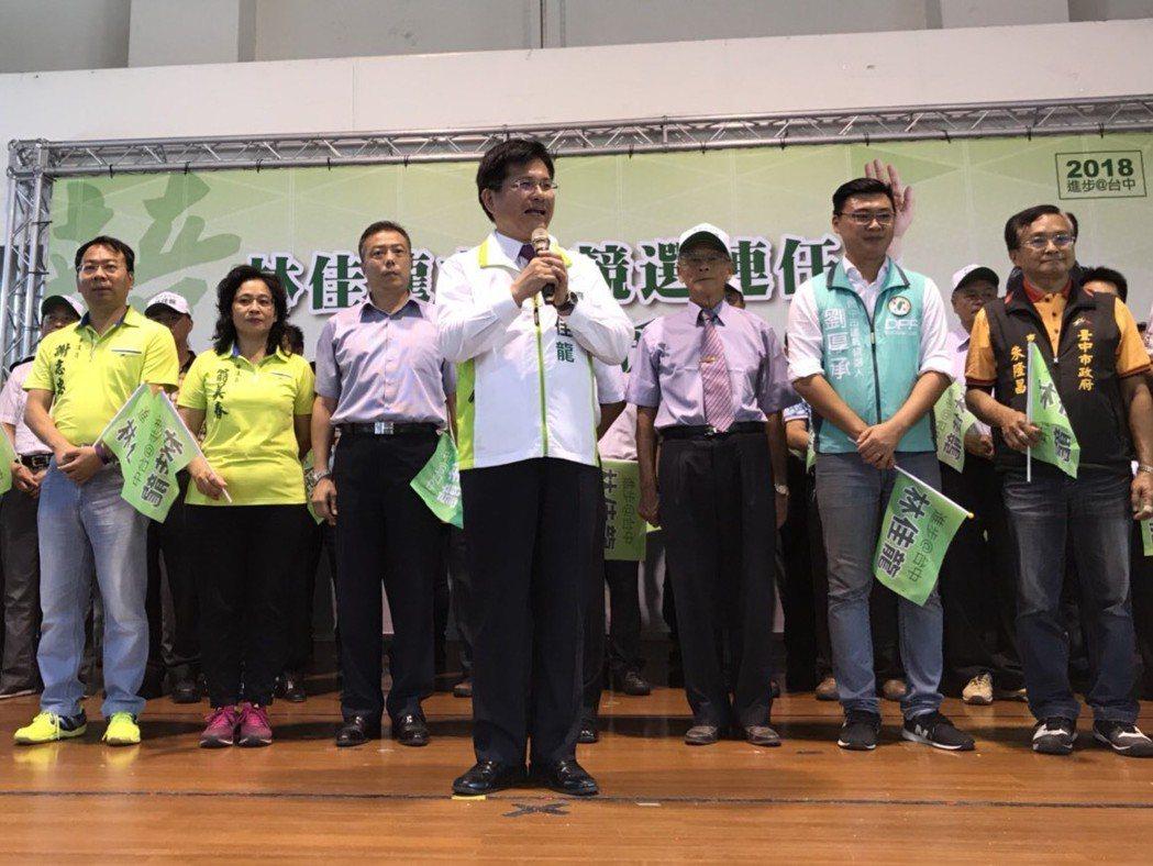 台中市長林佳龍成立豐原區後援會,近9成里長擔任副會長。圖/林佳龍競選總部提供