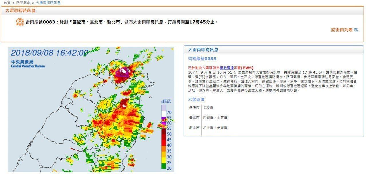 北台灣降下暴雨。圖/氣象局提供