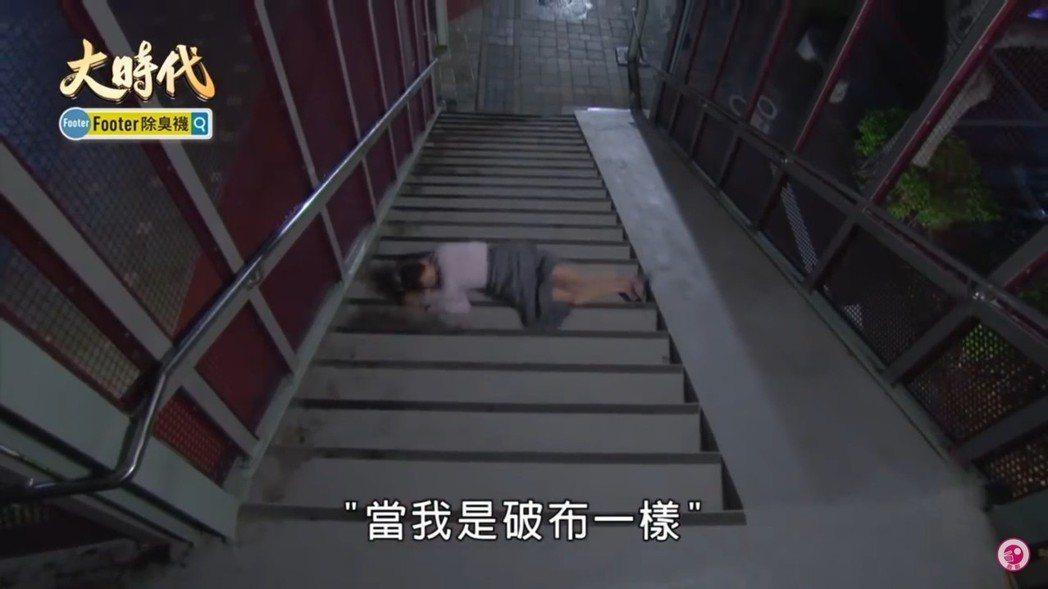 羅巧倫演出「大時代」自導自演摔樓梯戲份。圖/翻攝youtube