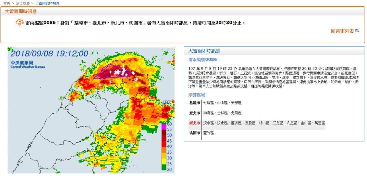 中央氣象局持續發布大雷雨訊息。圖/氣象局提供