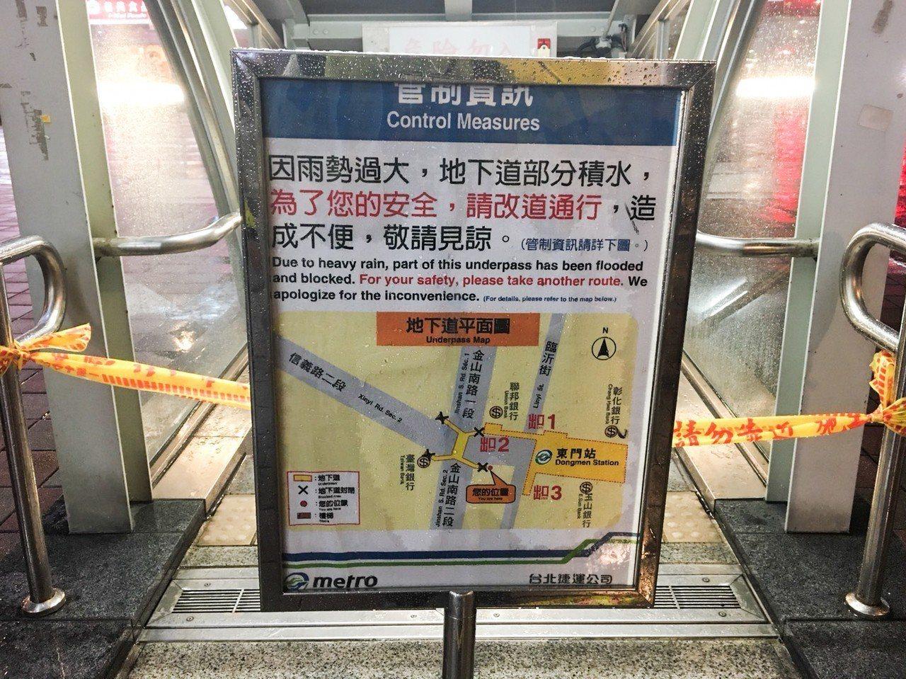 台北市今(8)日受大雨襲擊,信義路、金山南路口一地下道下午5時許因雨淹水封閉,雖...