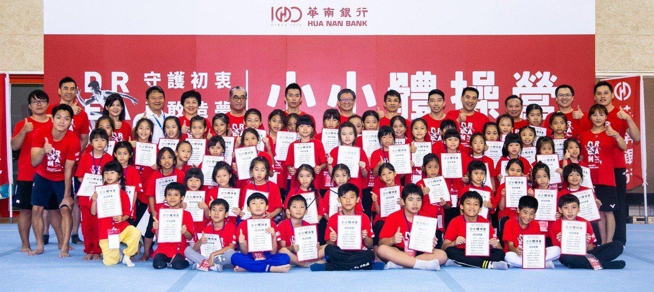 華南銀行小小體操營邀請國家級師資小小選手體驗一日國手生活。公關提供