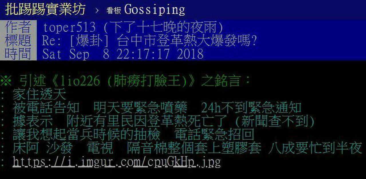 台中市衛生局查證,一名網友在網路「批踢踢實業坊」貼文,「據表示附近有里民因登革熱...