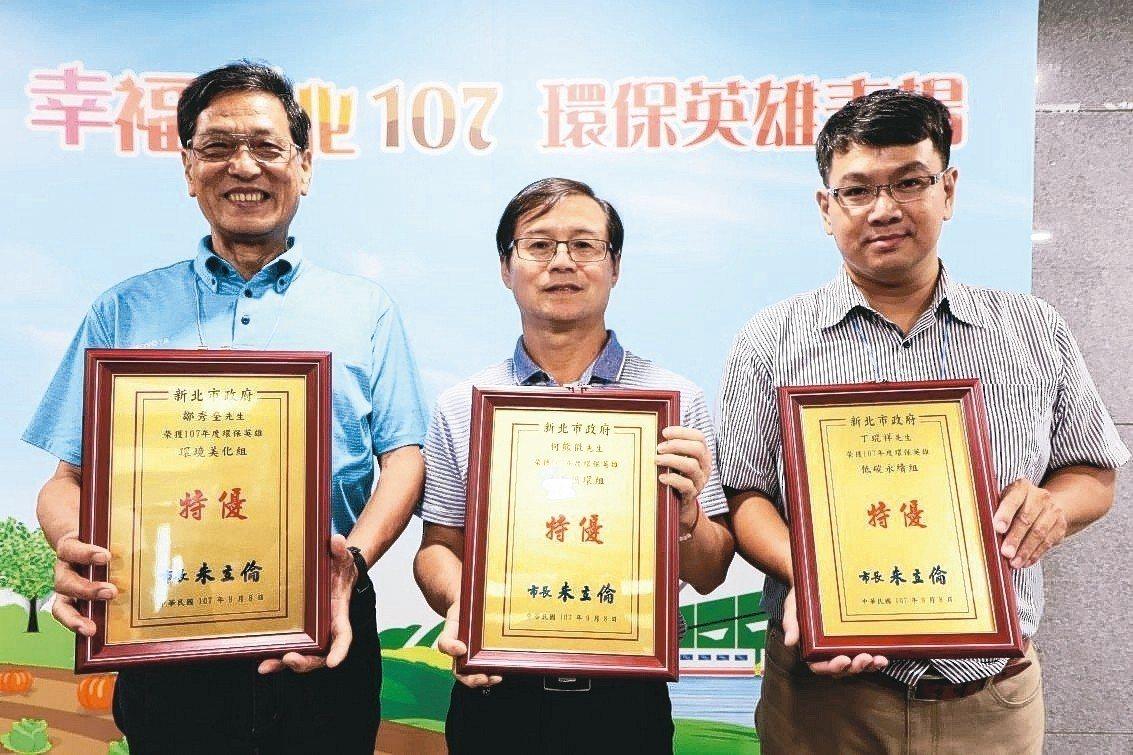鄒秀奎(左起)、何熊徵、丁琨祥獲得環保英雄特優獎。 記者王敏旭/攝影