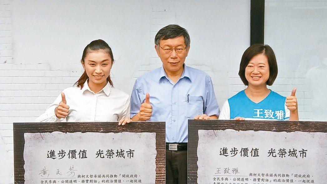 「柯家軍」再添2人,王致雅(右一)、黃玉芬(左一)昨簽署「柯P認同卡」。 記者楊...