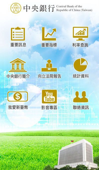 下載中央銀行App,可隨時查詢銀行存款利率高低。 圖/擷自央行App首頁