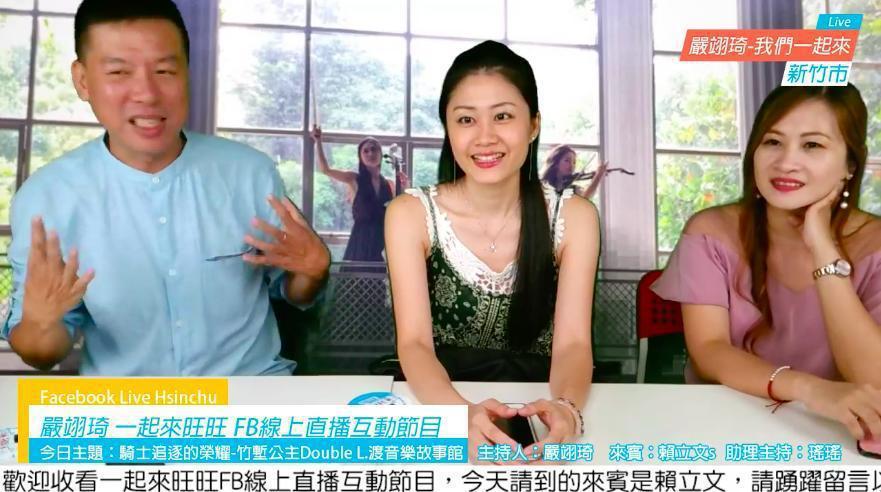 新竹市議員參選人嚴翊琦(左)在直播節目中,邀請不同產業的青壯年分享自己的產業與創...