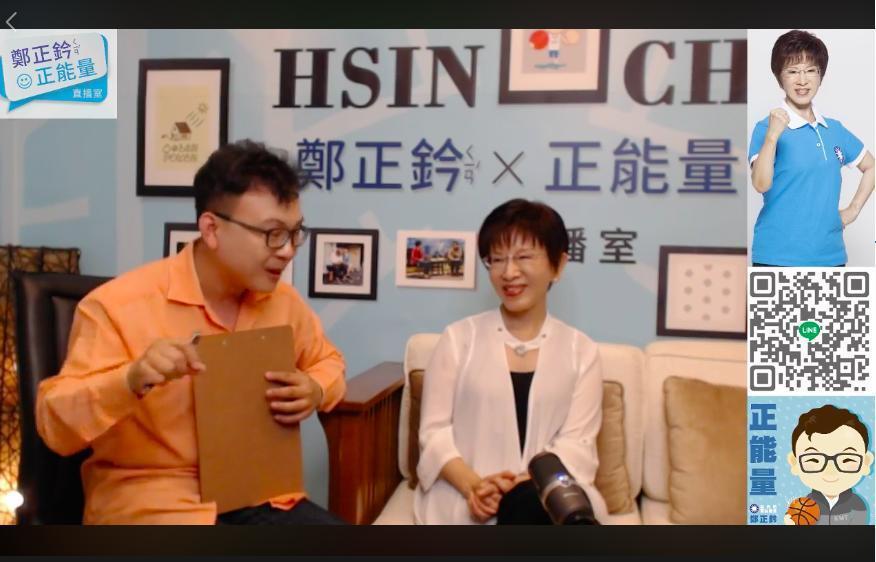 新竹市議員鄭正鈐(左)在直播節目中,邀請洪秀柱談天說地。 圖/鄭正鈐提供