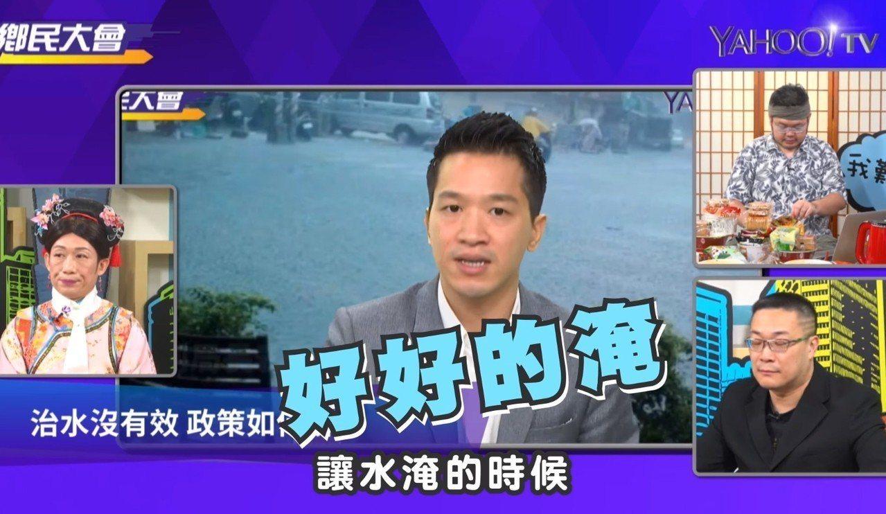 台北市議員何志偉在節目上談淹水問題。 圖擷自「Yahoo!奇摩新聞」臉書