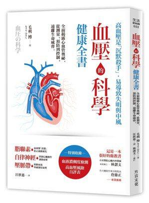 .書名:血壓的科學健康全書:全面揭露心血管奧祕,從測量、預防到控制,遠離生命威脅...