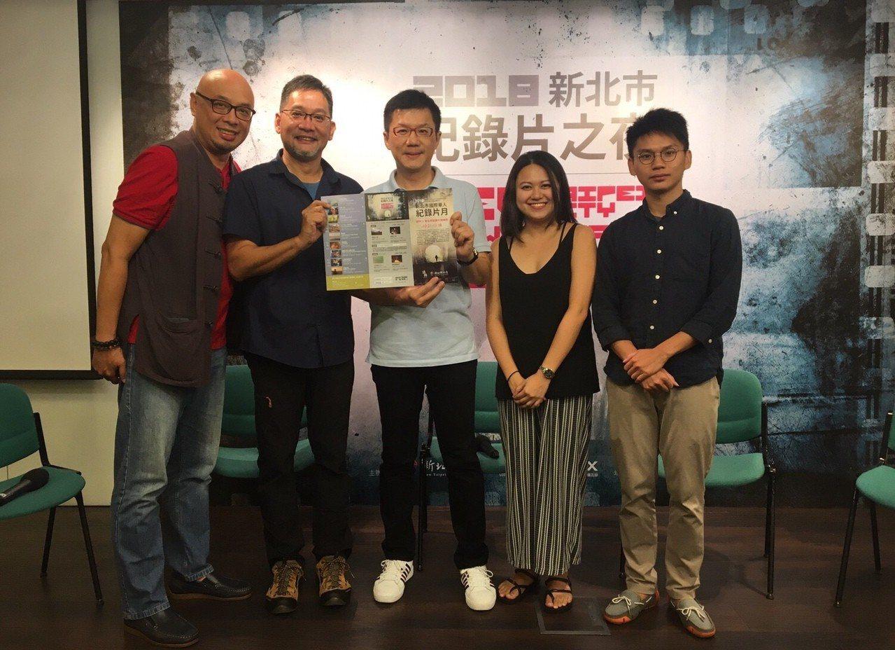 新北市政府、香港大學新聞及傳媒研究中心在香港共同舉辦「港台紀錄片拓展連線」活動。...