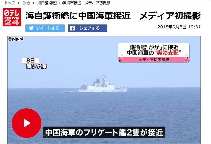 日本新聞網(NNN)報導截圖