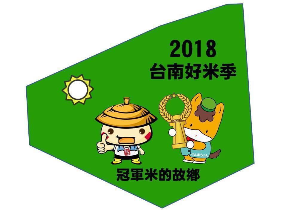 預估彩繪稻田呈現的圖形。圖/台南市政府農業局提供