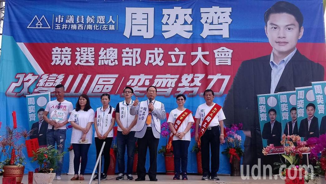 以無黨籍身分參選台南市議員的周奕齊今成立競選總部,國民黨台南市長參選人高思博、親...