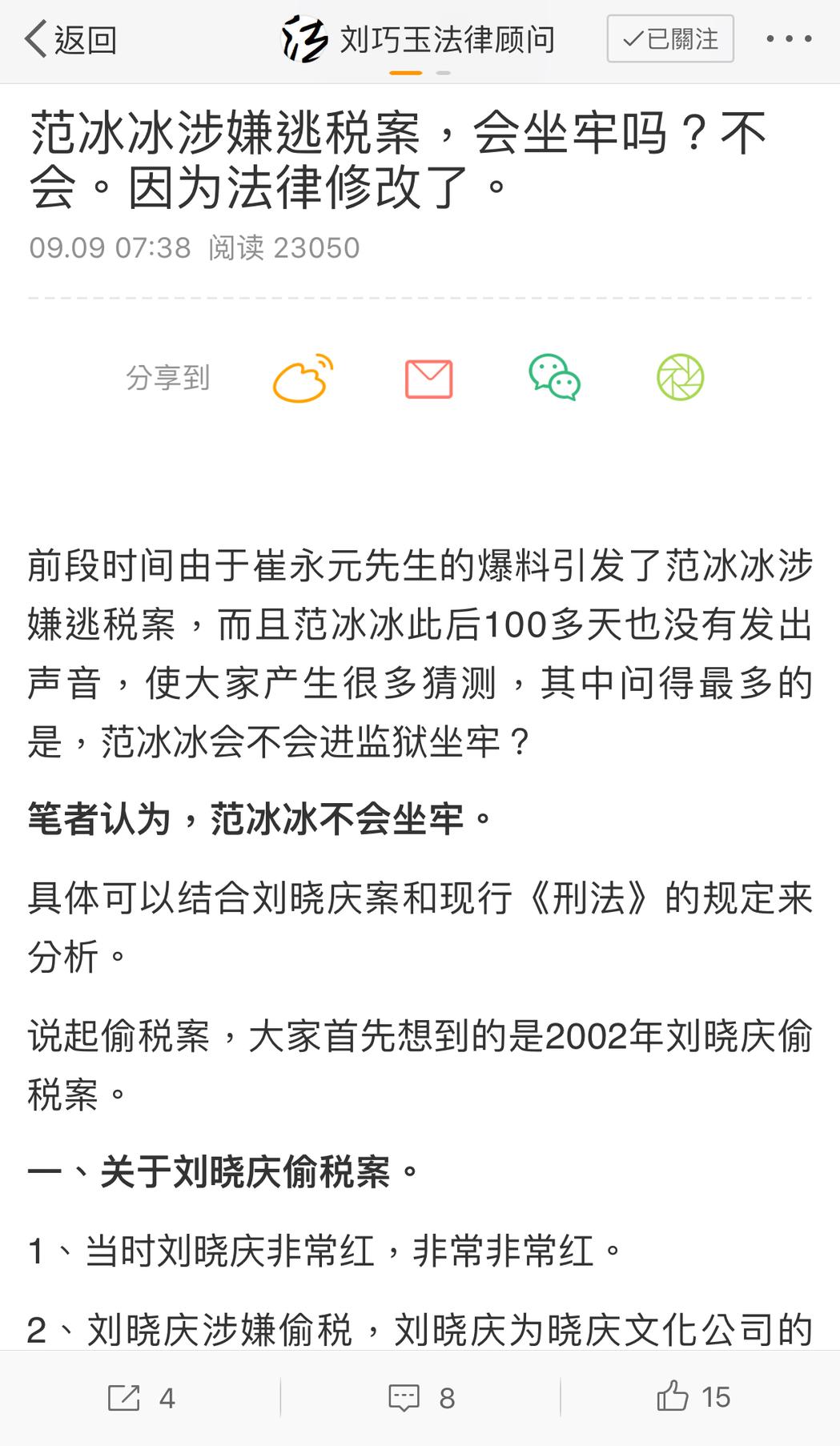 有律師透露范冰冰可避坐牢。圖/摘自微博