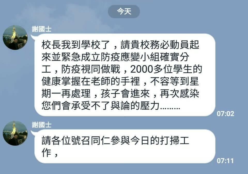 大同國中校長謝國士利LINE群組發出緊急動員令,徵求志願整理校園環境的教職員回校...