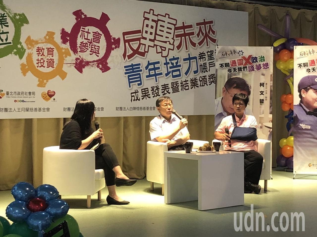 台北市長柯文哲今出席台北市社會局活動與青年對談。記者陳靖宜/攝影