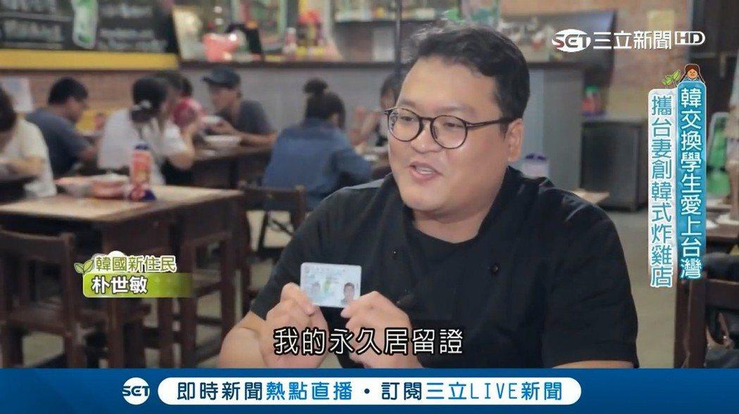 韓國歐爸朴世敏在台開炸雞事業。圖/三立提供