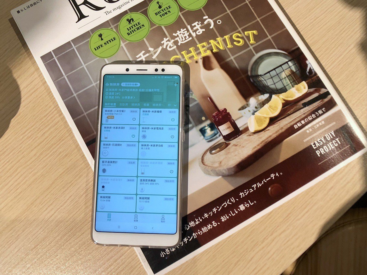 各種智慧家電都能使用單一App控制。記者黃筱晴/攝影