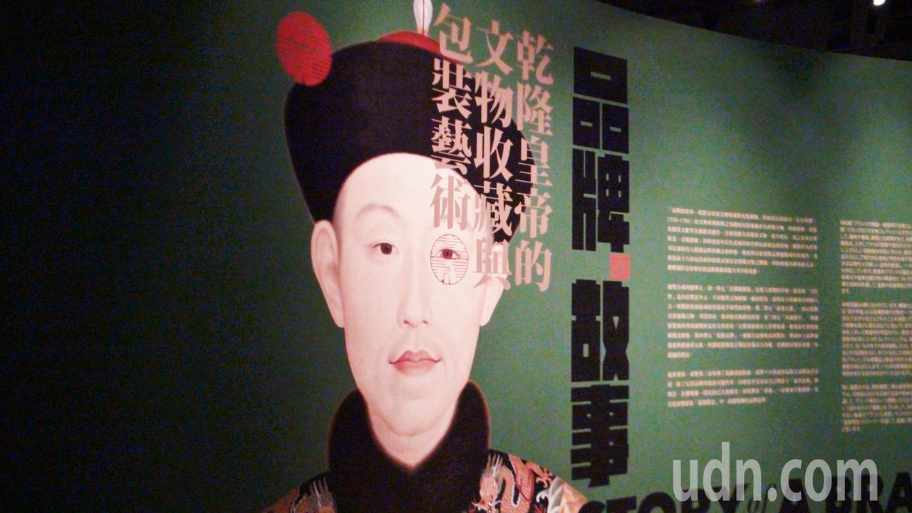 乾隆皇帝30多歲時由外國人繪製的畫象。 記者謝恩得/攝影