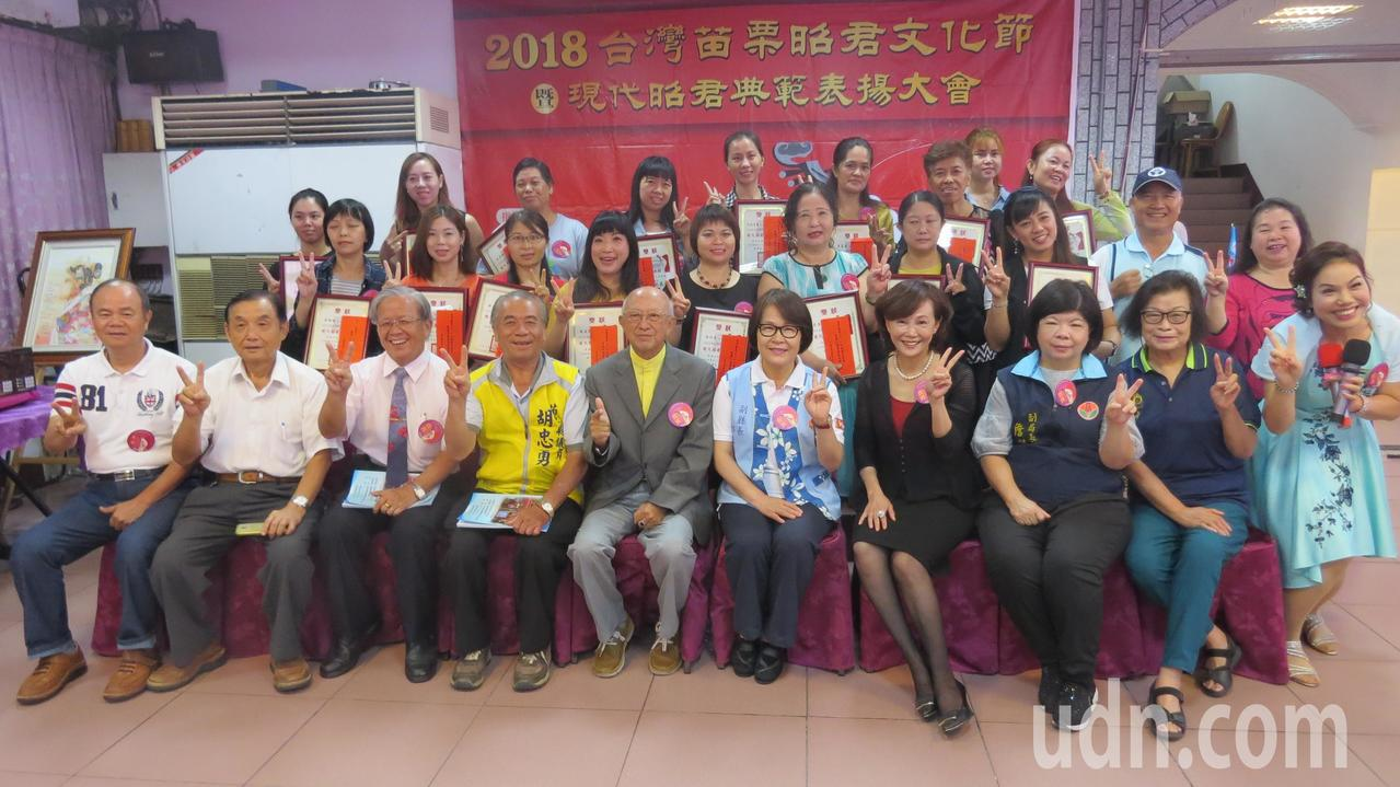 苗栗縣昭君文化協會今天表揚16名「現代昭君典範」,肯定她們對台灣社會的貢獻。記者...