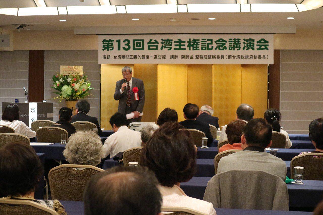 監察委員陳師孟獲日僑團體邀請前往演講,講題為「台灣轉型正義的最後一道防線」。東京...
