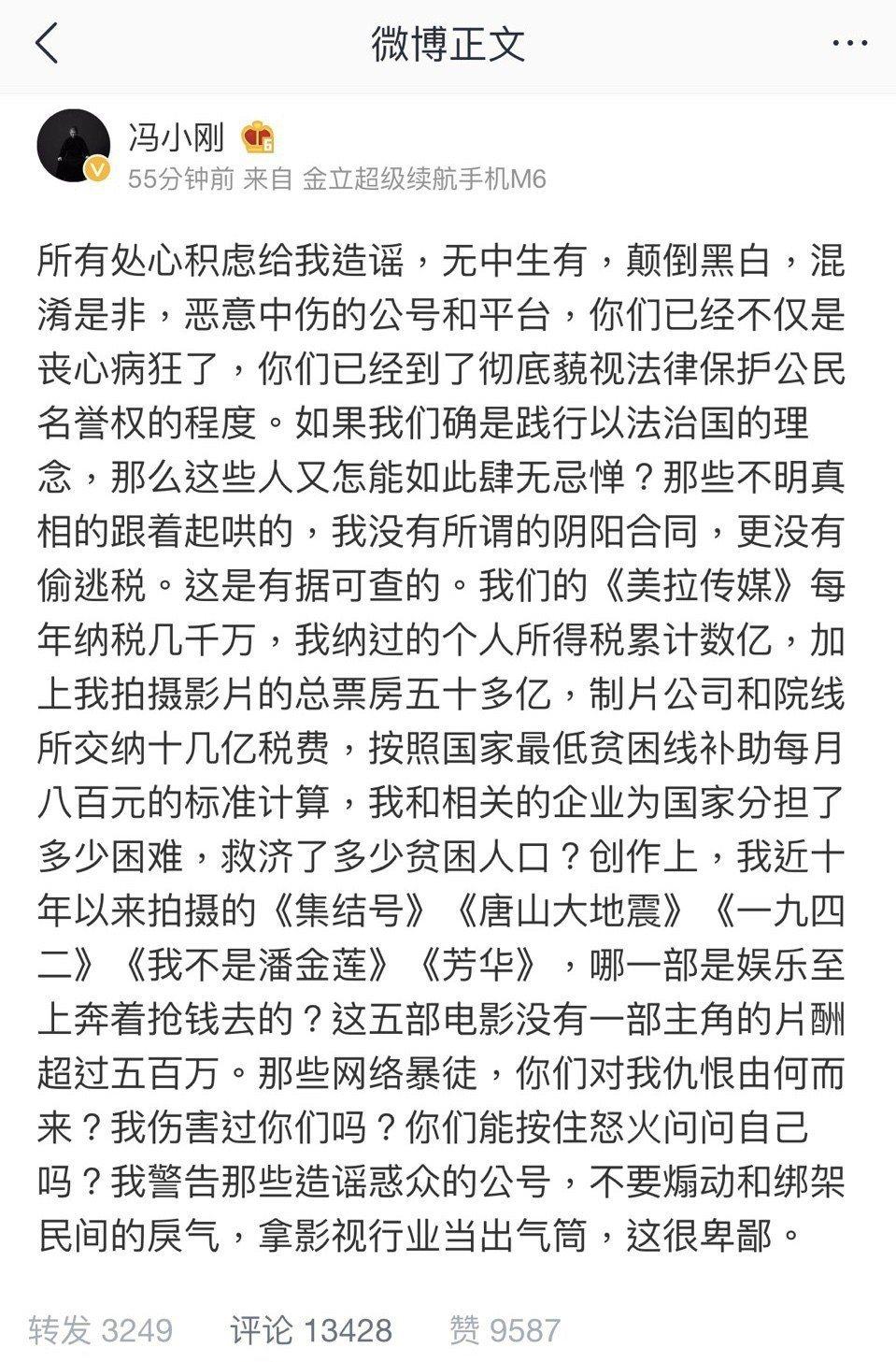 馮小剛發長文。圖/摘自微博