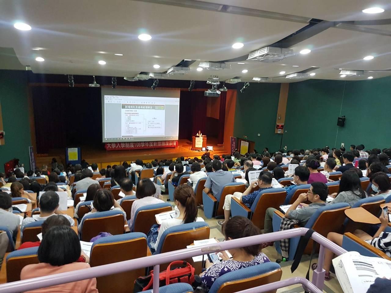 大考新制將於108學年度分段上路,上百名家長出席聆聽座談會。記者吳佩旻/攝影