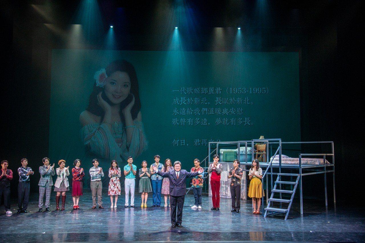 陳何家今天出演完新北市原創音樂劇節的「何日君再來」最終場。圖/廣藝基金會提供、李...