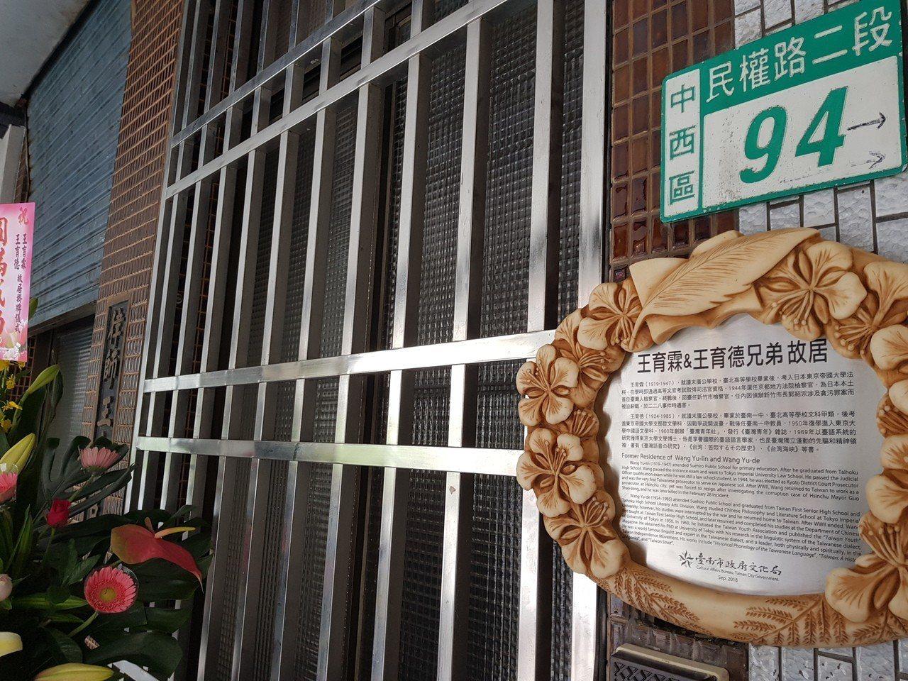 王育霖、王育德兄弟名人故居昨天掛牌。 記者修瑞瑩/攝影