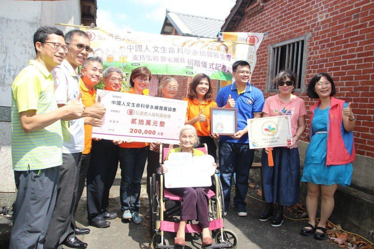 中國人文生命科學永續發展協會捐贈20萬元給弘道基金會,作為長者修繕經費,協會成員...