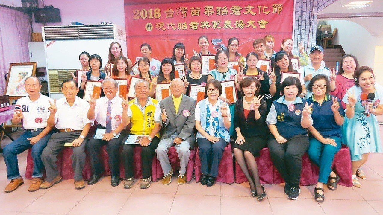 苗栗縣昭君文化協會昨天表揚16名「現代昭君典範」,肯定她們對台灣社會的貢獻。 記...