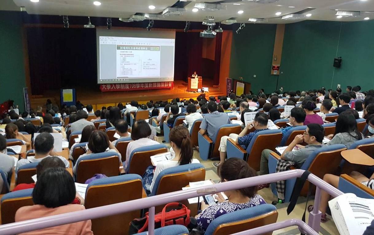 大考新制將於108學年度分段上路,上百名家長出席聆聽座談會。 記者吳佩旻/攝影