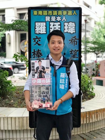 台中市東南區參選人羅廷瑋背「扛棒」拜票,讓人印象深刻。圖/取自羅廷瑋臉書