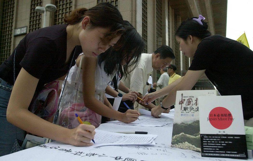 抗議日本竄改教科書侵華史實,民眾參加連署。 圖/聯合報系資料照片