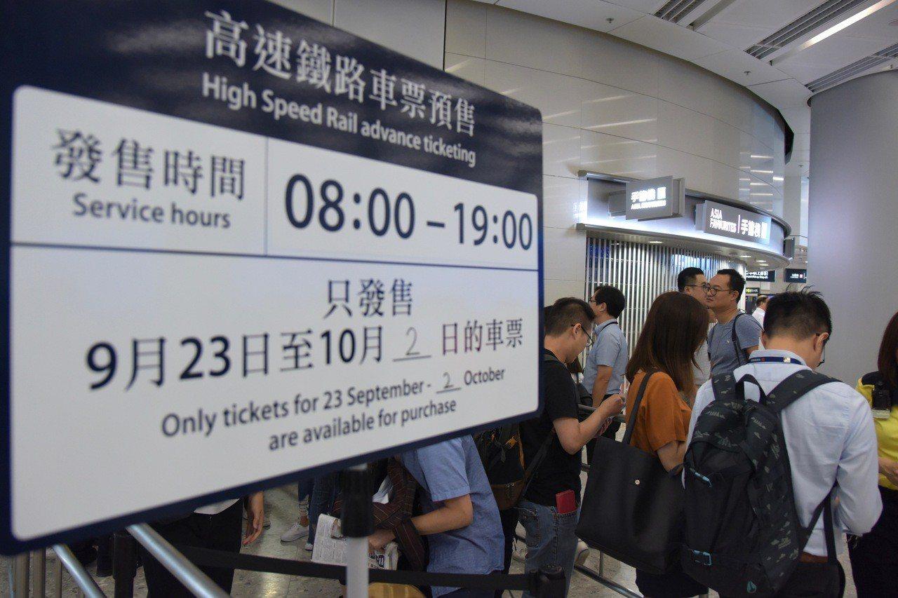 高鐵開賣預售票,票價突調低最多4%。 香港中國通訊社