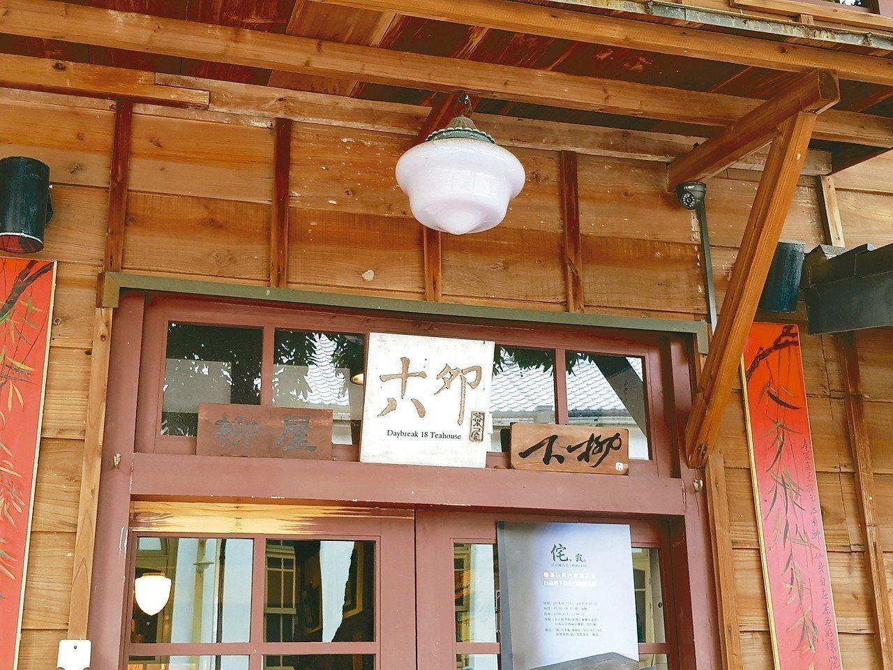 目前柳屋門口有三塊不同的招牌,呈現不同時期的名稱。 記者修瑞瑩/攝影