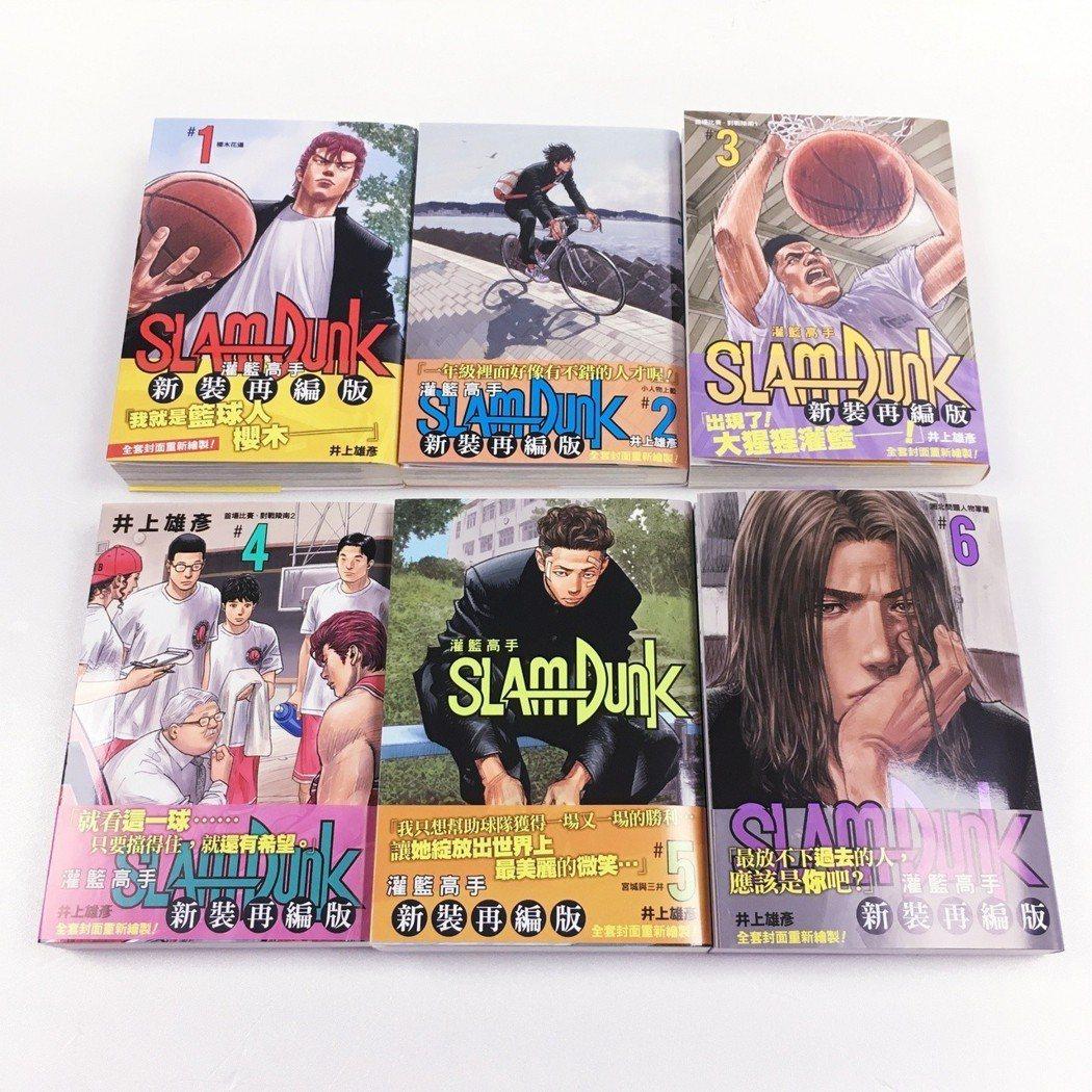 日本經典漫畫「灌籃高手」推新裝再編版。  圖/尖端出版提供